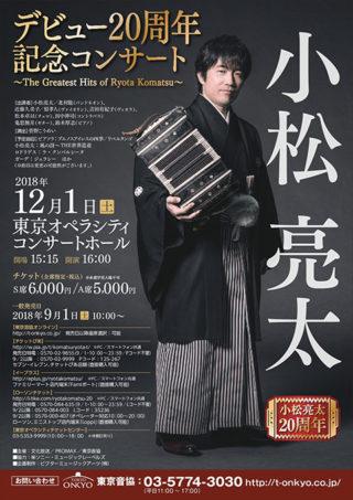 小松亮太 デビュー20周年記念コンサート