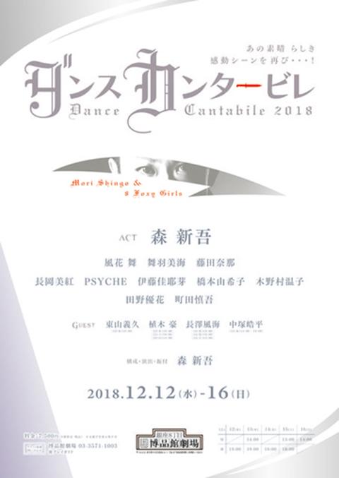 『ダンスカンタービレ2018』Mori Shingo & 8 Foxy Girls