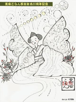 黒田こらん芸能生活20周年「こらん魂(ダマシイ)舞って・歌って・演じた20年♡」