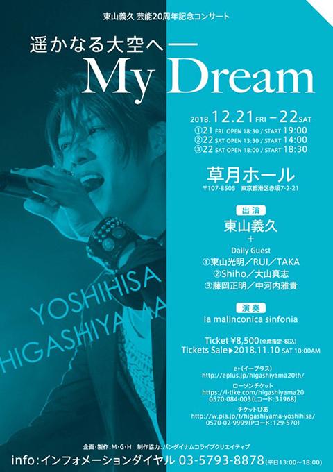 東山義久 芸能20周年記念コンサート「遥かなる大空へ - My Dream」