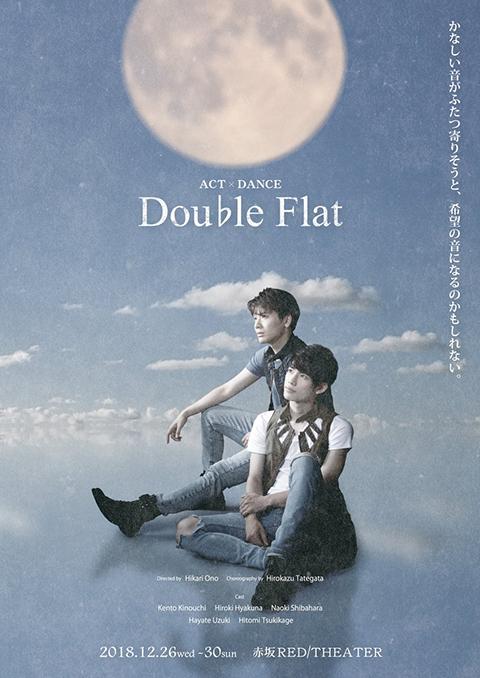 ACT × DANCE「Dou♭le Flat(ダブルフラット)」