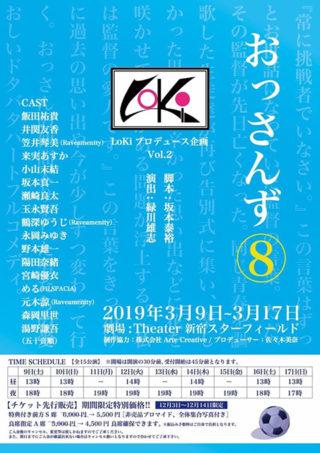 LoKi Produce企画Vol.2 「おっさんず⑧」