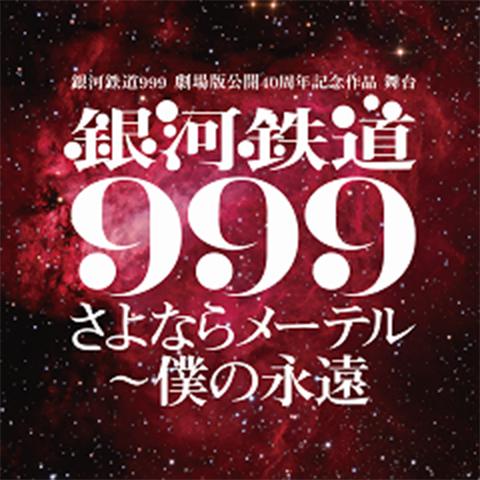銀河鉄道999 劇場版公開40周年記念作品 舞台『銀河鉄道999』さよならメーテル~僕の永遠