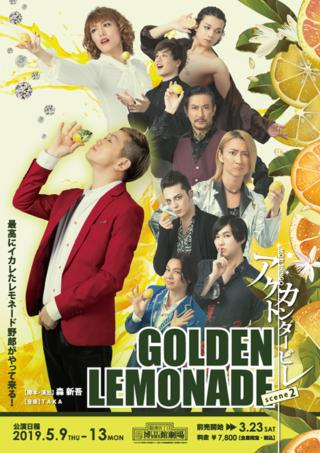 【今後の作品】アクトカンタービレ scene 2 『golden lemonade』