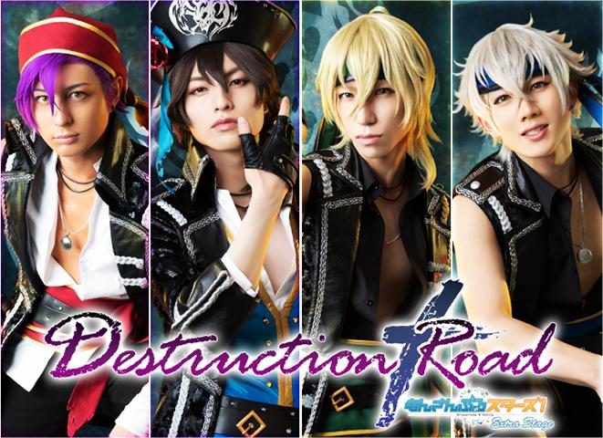 「あんさんぶるスターズ!エクストラ・ステージ」~Destruction × Road~