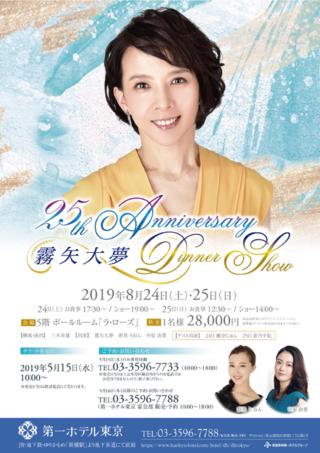 霧矢大夢 25th anniversary Dinner Show