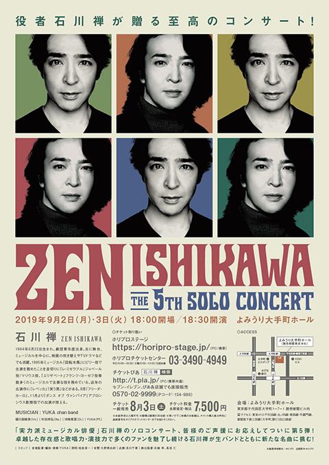 石川 禅 5th ソロコンサート