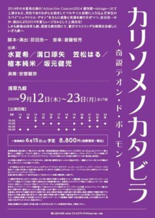 カリソメノカタビラ〜奇説デオン・ド・ボーモン〜