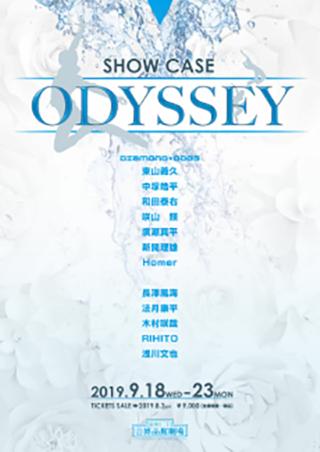 SHOW CASE 「ODYSSEY」