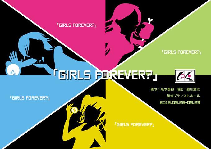 LoKi プロデュース企画Vol.3「GIRLS FOREVER?」