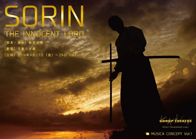 MUSICA CONCEPT Vol.1 グループシアター第六回本公演プレビュー公演 「SORIN~THE INNOCENT LORD~」