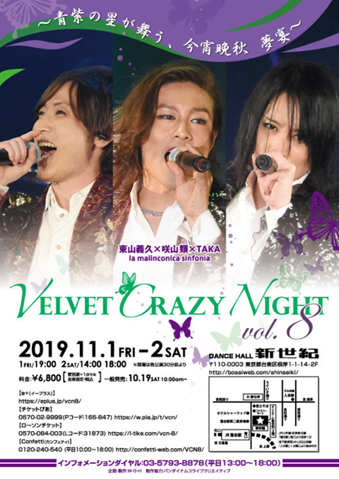 VELVET CRAZY NIGHT vol.8 〜青紫の星が舞う 今宵晩秋、夢宴〜