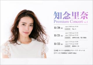 知念里奈 Premium Concert Vol.1