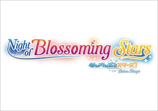 「あんさんぶるスターズ!エクストラ・ステージ」~Night of Blossoming Stars~