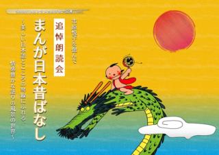市原悦子を偲んで 追悼朗読会 まんが日本昔ばなし ~美しい日本語とこころの琴線にふれる、情感豊かな語りの風景の世界~