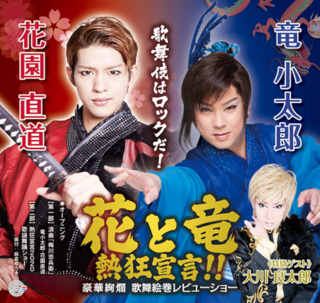 花と竜 竜小太郎VS花園直道 熱狂宣言!!豪華絢爛 歌謡絵巻レビューショー