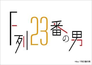 4cuプロデュース短編ドラマ企画「F列23番の男」