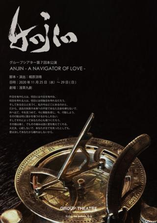 グループシアター第7回本公演 ANJIN -A NAVIGATOR OF LOVE-