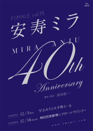 FEMALE vol.15「安寿ミラ40th Anniversary」