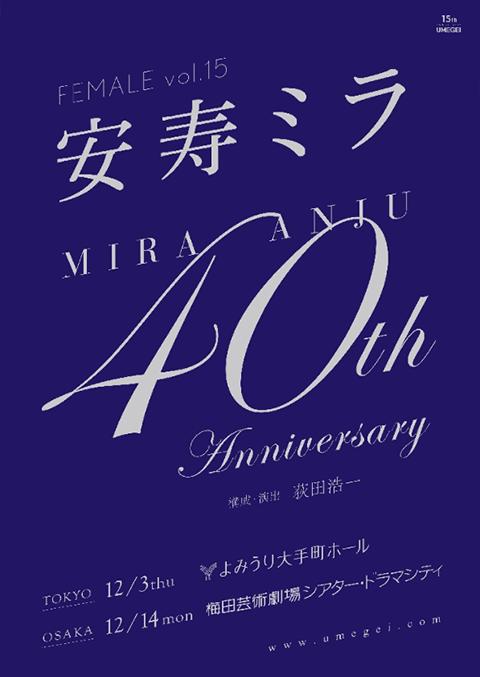 FEMALE vol.15「安寿ミラ40th Anniversary」