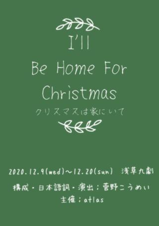 I'll Be Home For Christmas~クリスマスは家にいて~