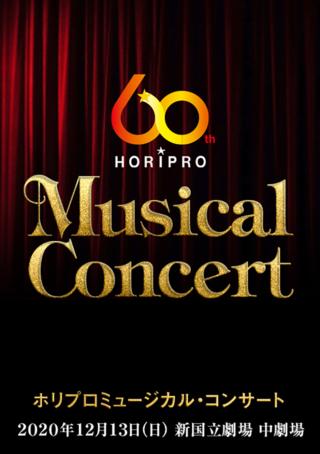ホリプロ創業60周年記念 ホリプロミュージカル・コンサート