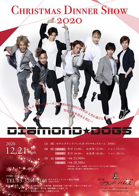 DIAMOND☆DOGS クリスマスディナーショー2020