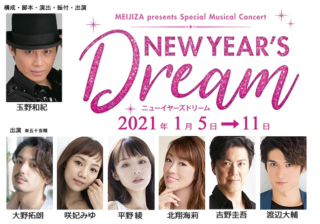 MEIJIZA presents Special Musical Concert 「NEW YEAR'S Dream」