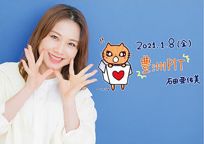 ファンクラブ会員限定イベント★「モーニング娘。'21 石田亜佑美バースデーイベント」