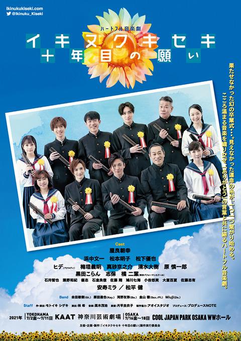 ハートフル音楽劇「イキヌクキセキ~十年目の願い~」